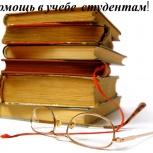 Дипломные и курсовые работы по юриспруденции. Качественно и в срок., Новосибирск