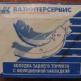 Продам комплект задних тормозных колодок на ВАЗ 2101-07, Новосибирск