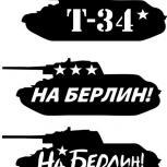 Вырежем на плоттере надписи и изображения на кузов, на заднее стекло, Новосибирск
