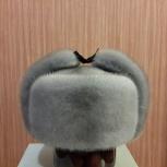 Абсолютно новая шапка-ушанка из меха голубой норки (сапфир), Новосибирск