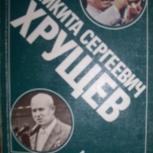 Книга Н.С Хрущов Материалы к биографии, Новосибирск