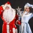 Дед Мороз и Снегурочка на дом, Новосибирск