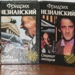 Ф.Незнанский и Э.Тополь, Новосибирск