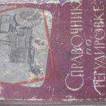 Справочники: радио, авто,трактора -1962г. в.1971г. в, Новосибирск