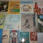 Детские книги для чтения на иностранных языках, Новосибирск