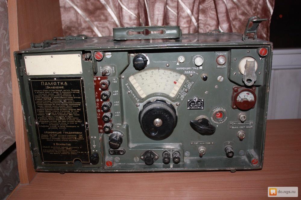 Военный радиоприёмник р-311