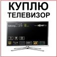 Купим Ваш ЖК - телевизор. диагонали от 37 до 60 дюймов, Новосибирск