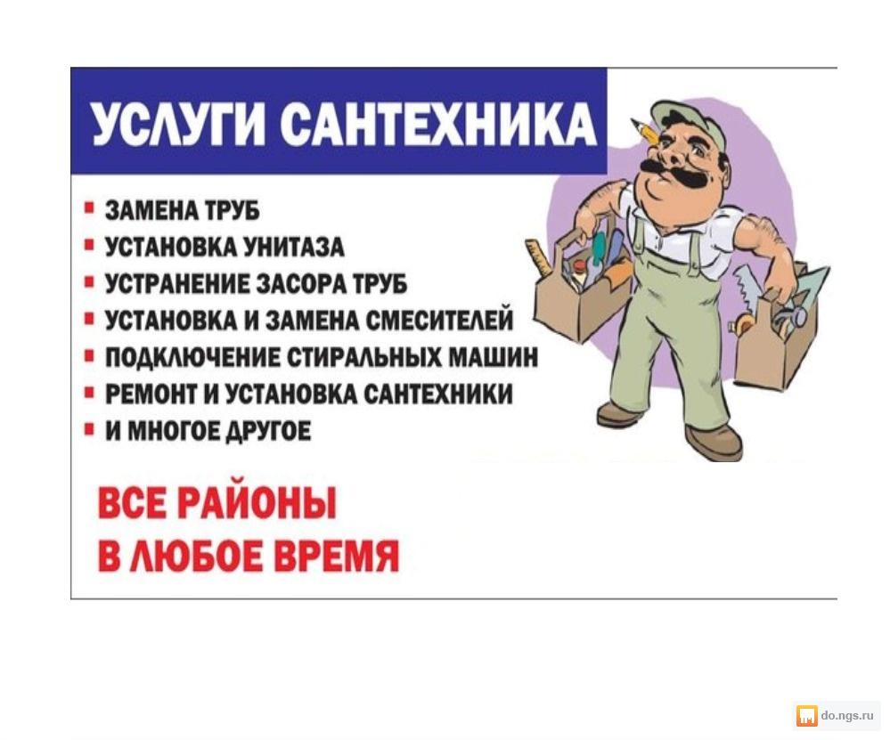Образец объявления услуги сантехника украина дать объявление о работе в тюмени