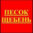 Песок Щебень ПГС Отсев Гравий Керамзит Асфальт, Новосибирск