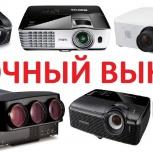 Куплю проектор! только в рабочем состоянии! Дорого!, Новосибирск