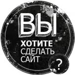 Сайт под ключ, Новосибирск