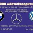 Ремонт и диагностика любых марок автомобилей, Новосибирск