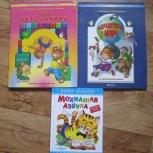 продам детские обучающие книги для дошкольника, Новосибирск