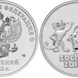 Монеты сочи 2014 25 рублей, Новосибирск