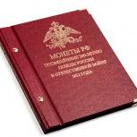 Альбом «Монеты посвящённые 200-летию победы России в войне 1812 года», Новосибирск