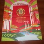 Продам плакаты СССР, Новосибирск