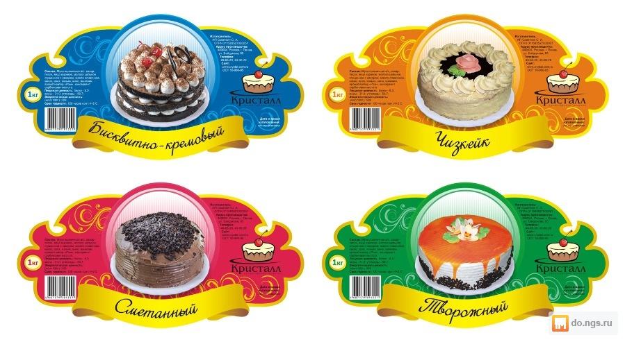 этикетки с названием торта фото