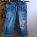 Утепленые джинсы, Новосибирск