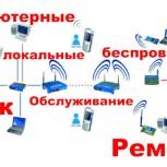 Телефонные, компьютерные, локальные сети, Новосибирск