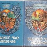 Ж. Блон. Великий час океанов, Новосибирск