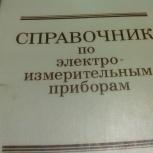 Справочник по электроизмерительным приборам, Новосибирск