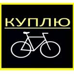 Куплю Ваш велосипед, Новосибирск