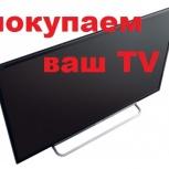 Куплю телевизор дорого, Новосибирск