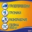 Квартирный переезд, Новосибирск
