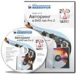 Обучающие курсы по видеомонтажу, Новосибирск