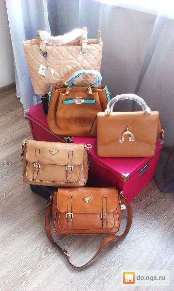 Магазины сумок в Новосибирске