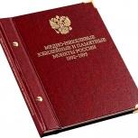 Альбом «Юбилейные и памятные монеты России. 1992-1995», Новосибирск