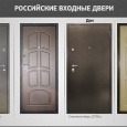 Металлические российские двери со склада, Новосибирск
