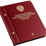 Альбом «Юбилейные и памятные монеты СССР. 1965-1991». Том 2, Новосибирск