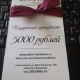 Подарочный свадебный сертификат, Новосибирск
