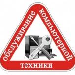 Ремонт компьютеров и ноутбуков любой сложности, Новосибирск