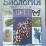 Абсолютно новые учебники 10-11 класс, Новосибирск