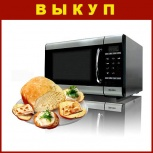 Куплю микроволновую печь, Новосибирск