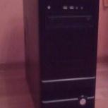 Двухядерный компьютер, Новосибирск