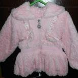 Теплая курточка/кофточка, похожа на шубку на 1-2,5 года, Новосибирск