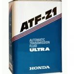 Оригинальное японское масло ATF Z-1 Honda, Новосибирск