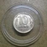 10 рублей 1992 года, Новосибирск