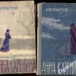Л.Н. Толстой Анна Каренина в 2х томах 1964г издательствоПравда Москва, Новосибирск
