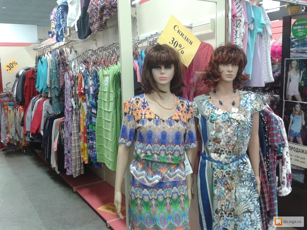 Модная Женская Одежда Новосибирск