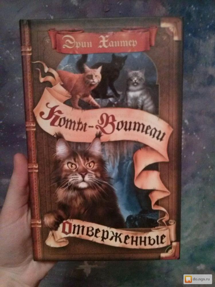 Читать Книгу Коты Воители Секреты Племён