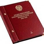 Альбом «Юбилейные и памятные монеты СССР. 1965-1991». Том 1, Новосибирск