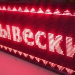 LED вывески - Бегущие строки, Новосибирск