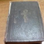 Продам библию 1904 года, Новосибирск