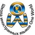 Курсы английского языка Upper-Intermediate, Новосибирск