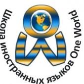 Курсы английского языка, Новосибирск
