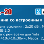 Yota 4G антенна со встроенным LTE-модемом, Новосибирск